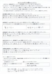 建売値引き.com口コミ評判